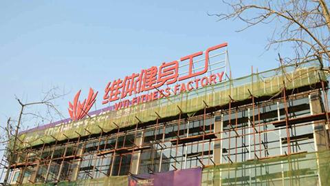 晉城維體健身工廠