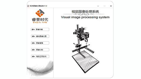 视觉图像处理软件
