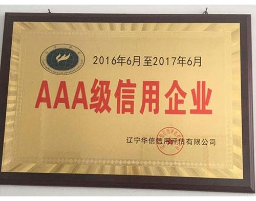 2016AAA級信譽企業