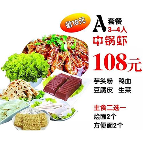 大福套餐108