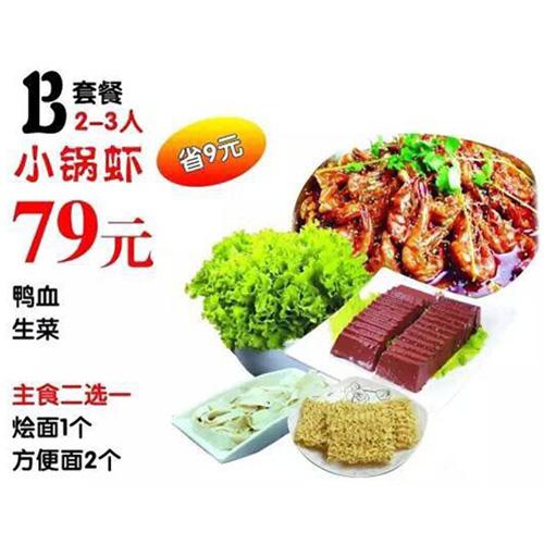 大福套餐79