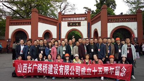山西長廣路橋建設有限公司十五周年慶典至九寨之旅