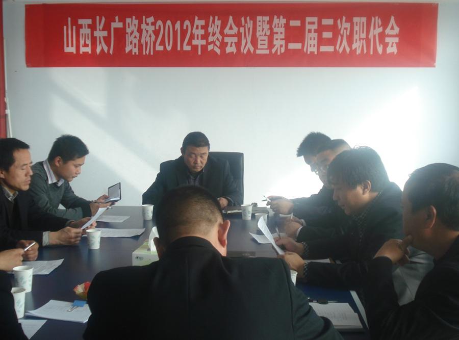 2012第二屆三次職代會